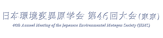 46th Annual Meeting of the Japanese Environmental Mutagen Society (JEMS)